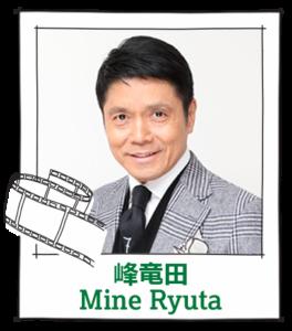 Mine Ryuta