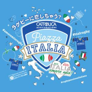 Piazza italia banner mobil