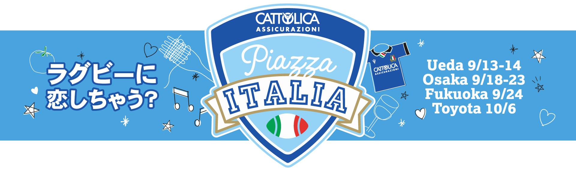 Italia, amore mio! | The Biggest Italian Festival in Tokyo