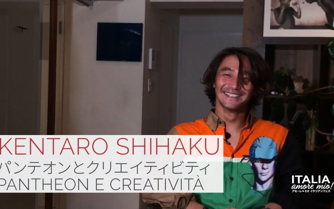 KENTARO SHIHAKUパンテオンとクリエイティビティ PANTHEON E CREATIVITÀ